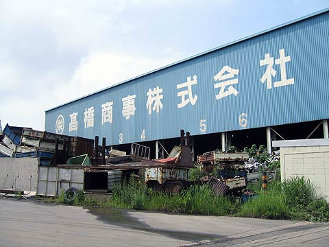 Oyama Plant
